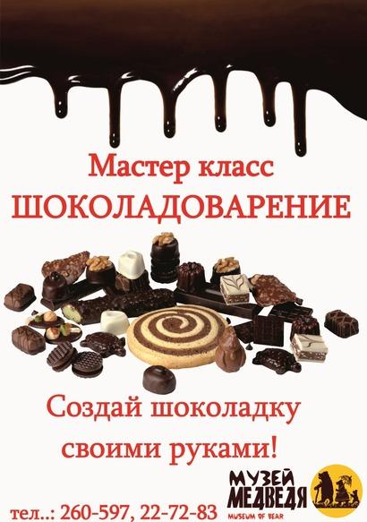 Мк шоколад своими руками 2